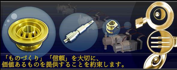 東京/多摩地区/ネジ加工/センターレス研磨/転造/NC旋盤加工/マシニング加工/ポンプ組立/精密機器組立